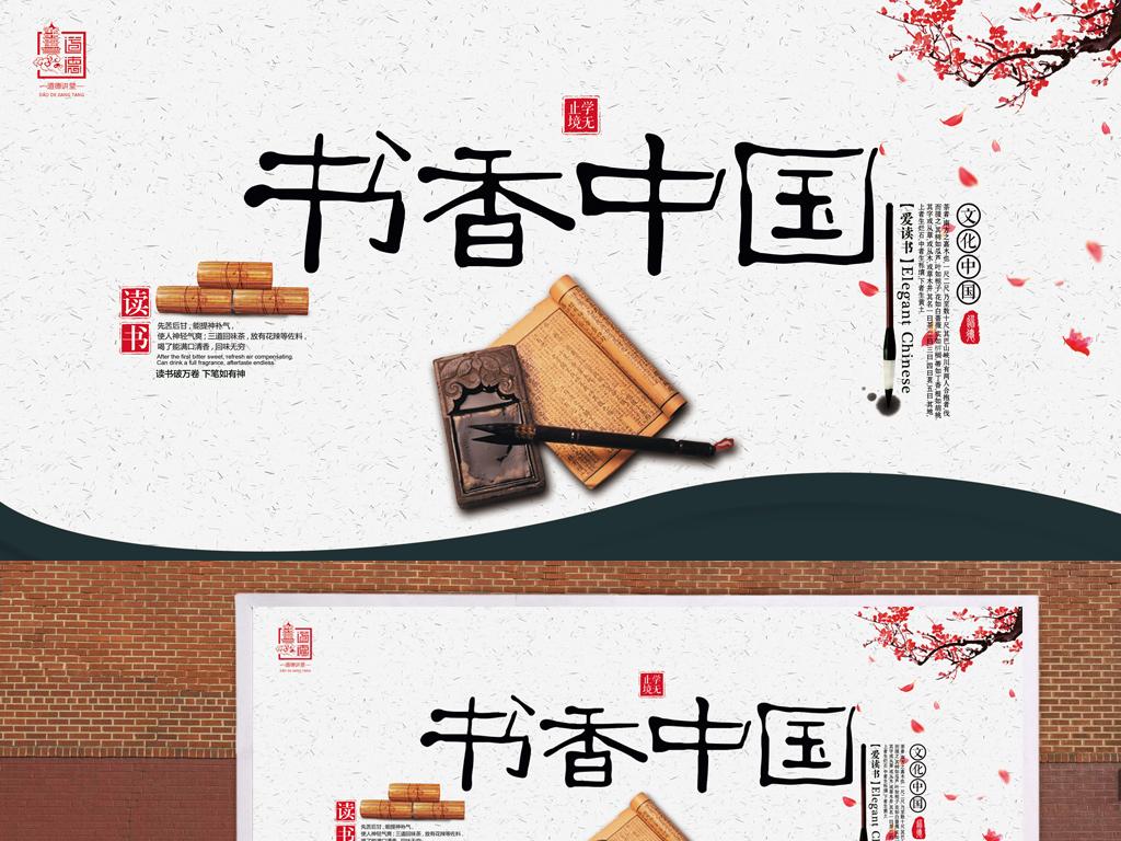 书香中国读书节海报psd