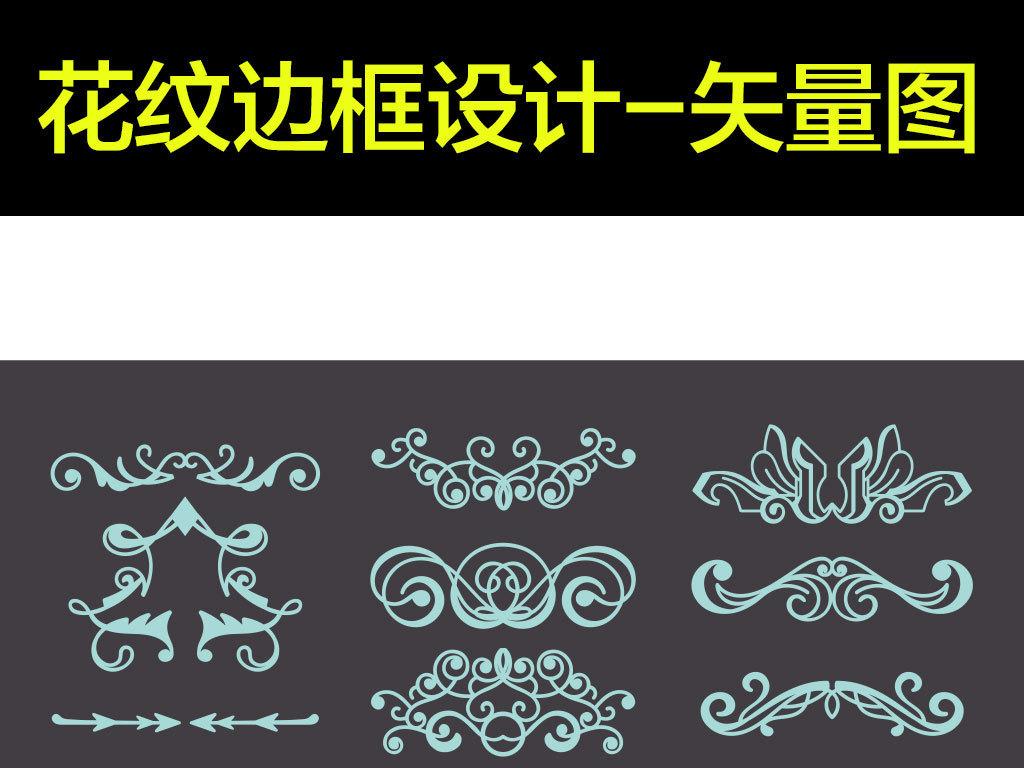 广告底纹背景边框花边边框花边设计欧式花边欧式边框