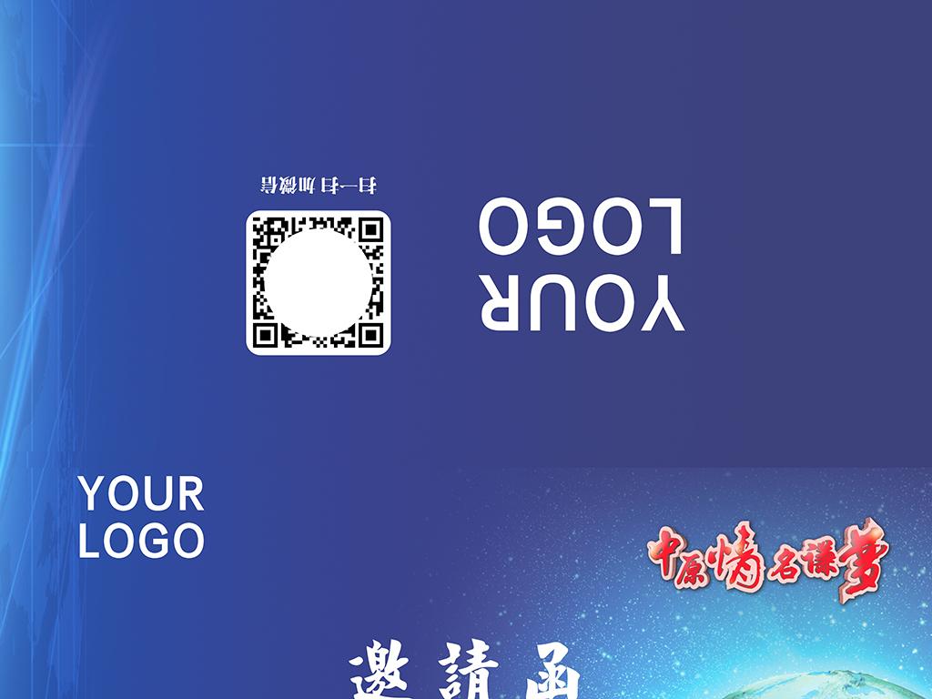 蓝色商务高端高大上邀请函模板(图片编号:15825466)