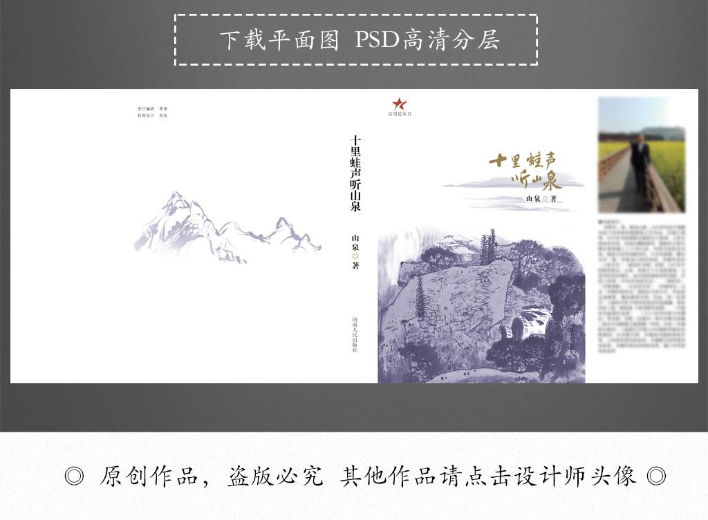 平面|广告设计 画册设计 中国风画册 > 中国风古典画册诗集书籍封面图片
