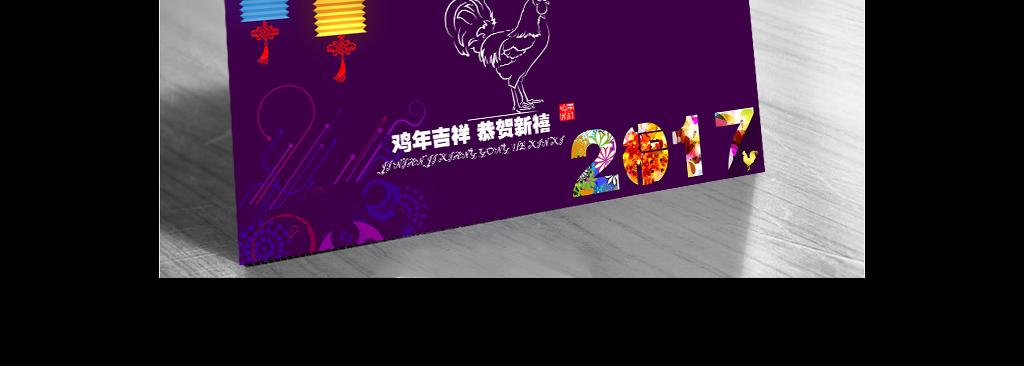 11:18:22 我图网提供精品流行2017鸡年台历封面鸡年海报模板素材下载图片