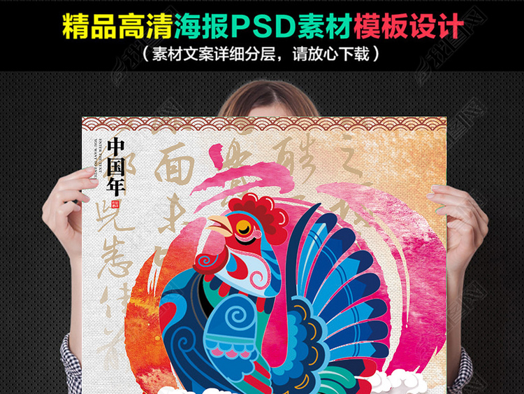 2017鸡年台历挂历封面中国风鸡年海报