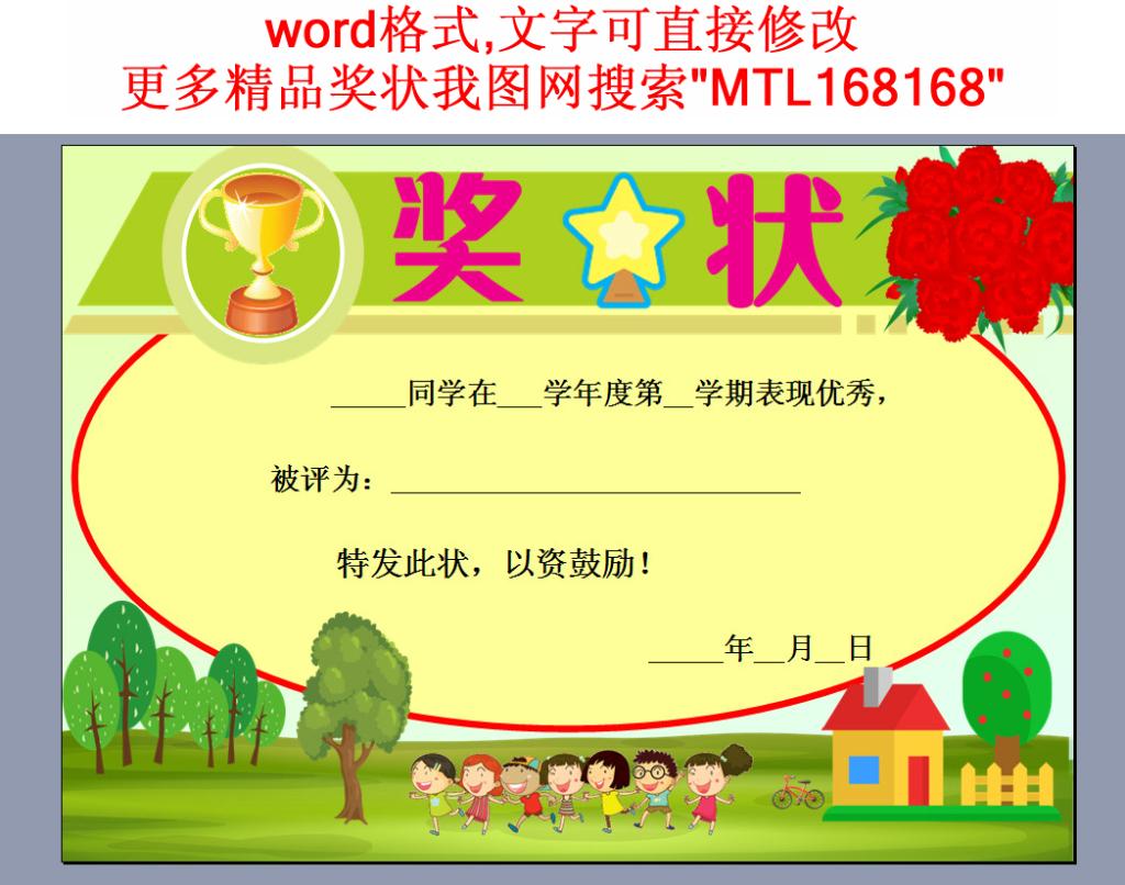 幼儿园小学生奖状模板设计1