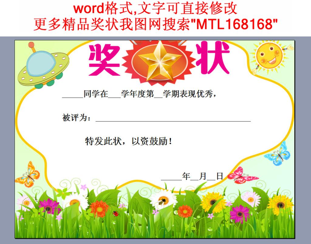 幼儿园小学生奖状模板设计3