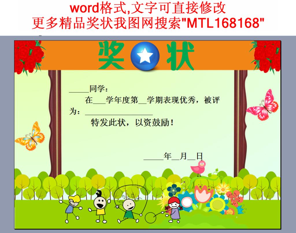 卡通版幼儿园奖状模板素材2