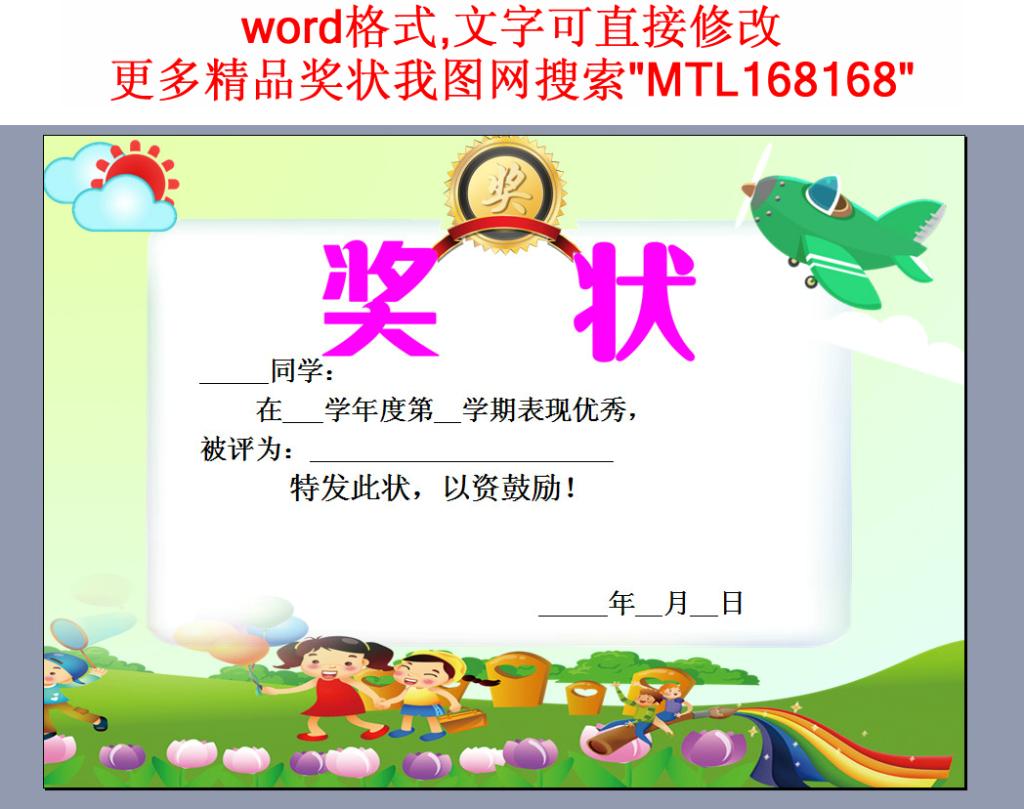 卡通儿童小学生幼儿园奖状荣誉证书模板3