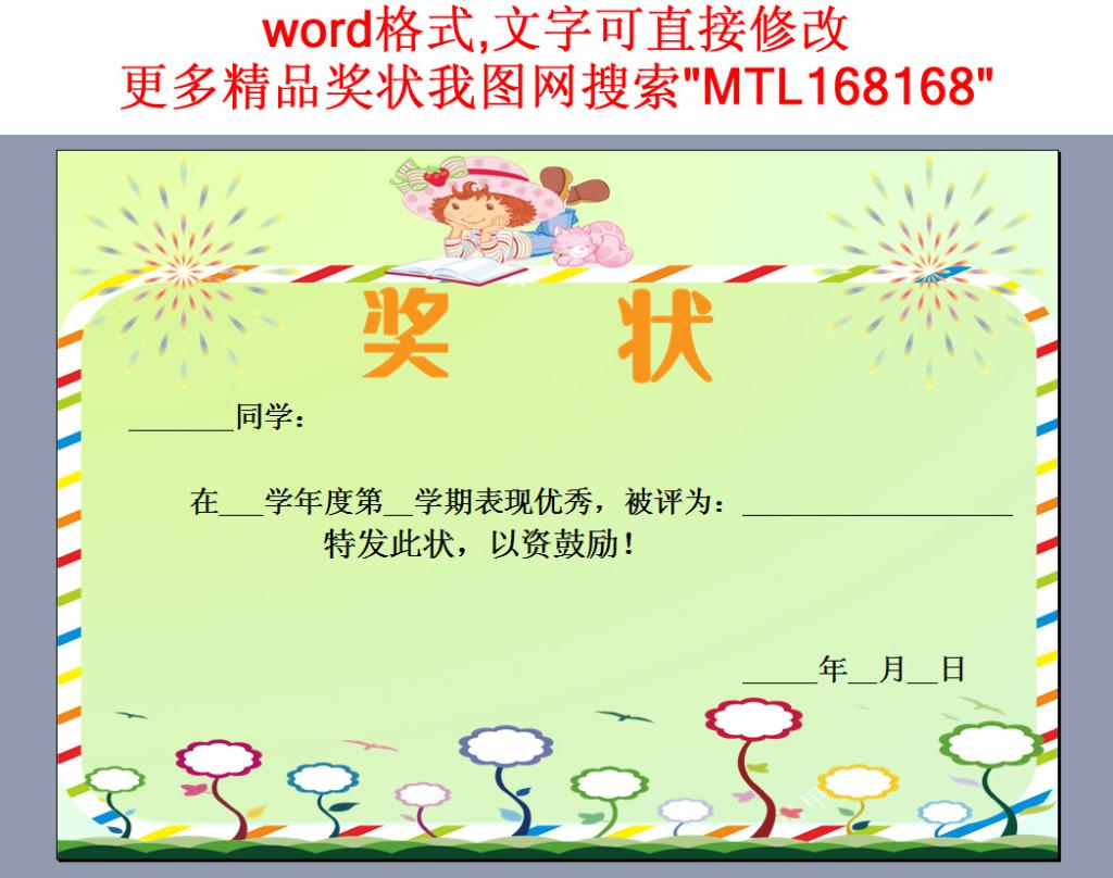 上传时间 : 2016-11-12 12:49:02 低年级幼儿园简洁卡通奖状模板3下载