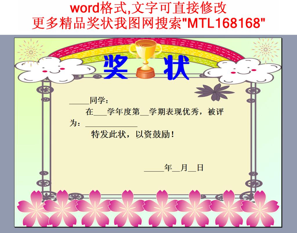 简洁清新幼儿园儿童奖状模板下载1