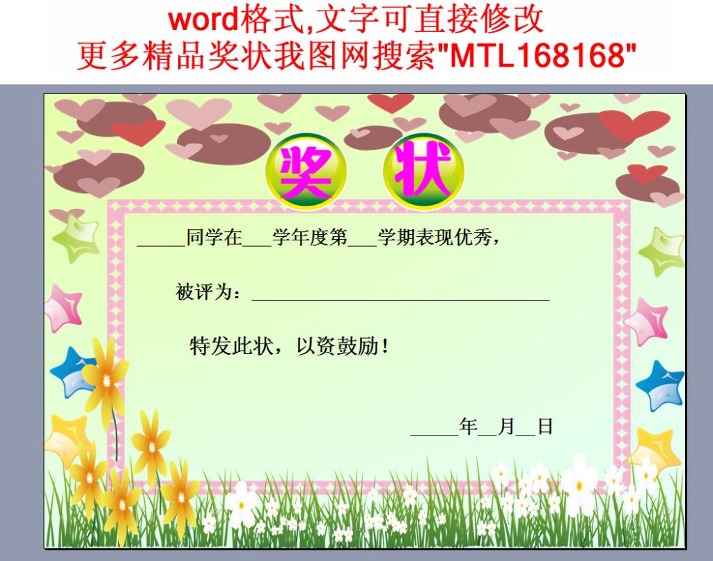 简洁清新幼儿园儿童奖状模板下载4