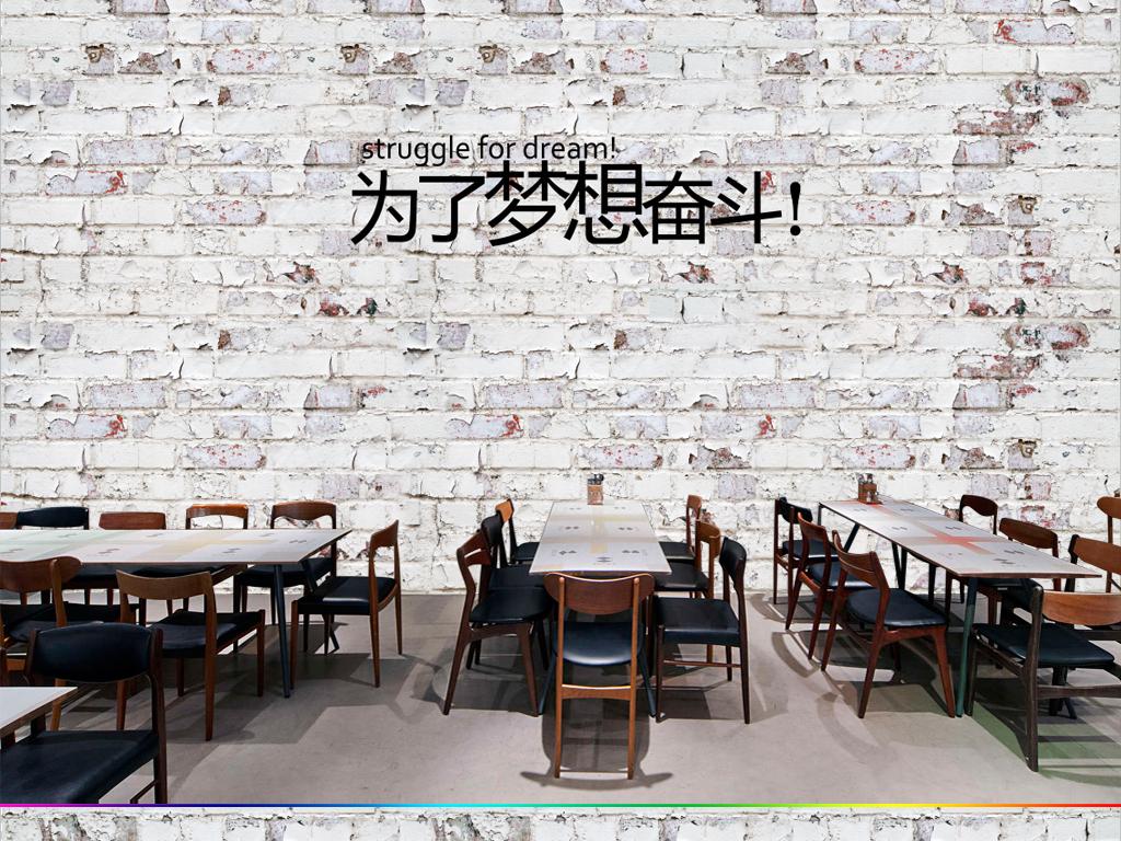 复古怀旧励志奋斗水泥墙砖墙壁画背景墙欧式复古怀旧