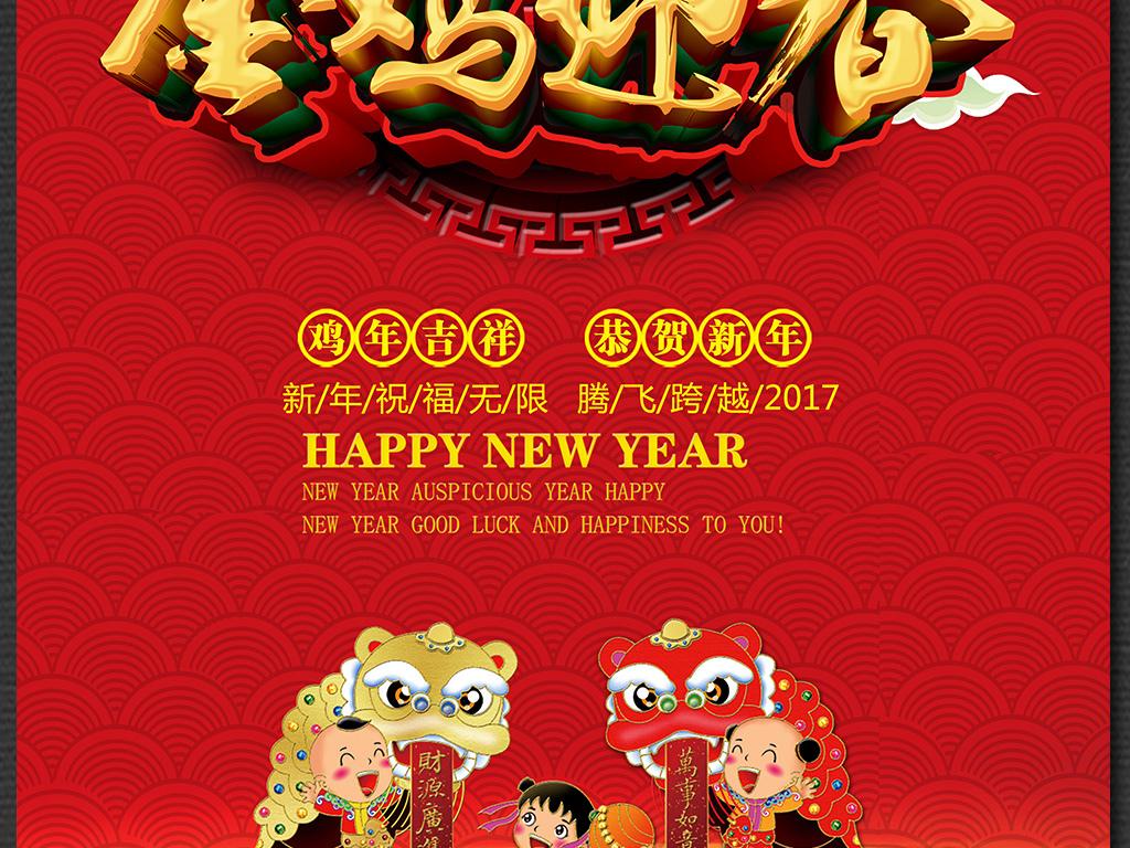 恭贺新年2017鸡年海报展板设计模板