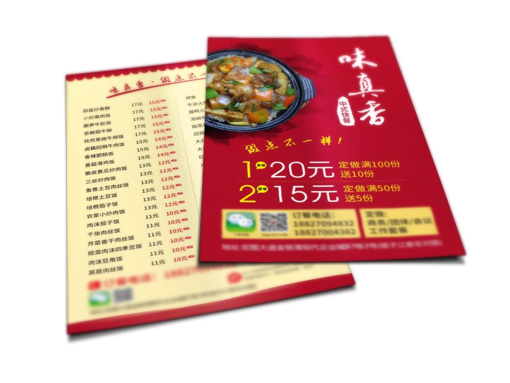 餐厅私房菜外卖时尚餐馆快餐宣传单小吃宣传单快餐菜单