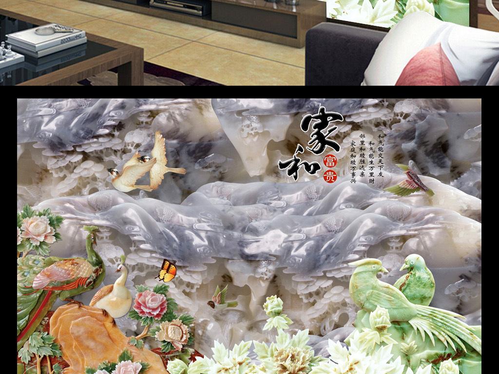 玉雕山水牡丹花鸟壁画电视背景墙