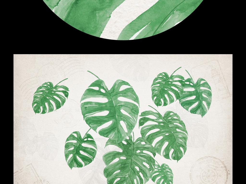 现代简约水彩手绘小清新森系叶子花草复古龟背竹龟背叶