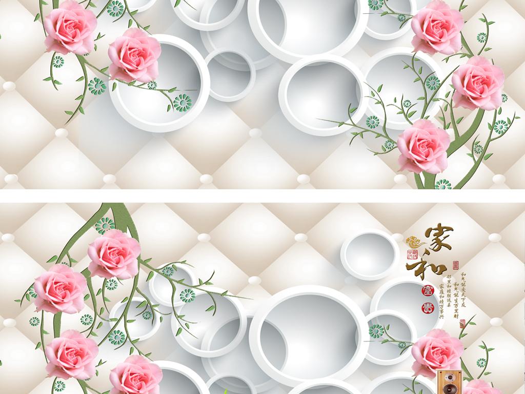 简欧壁画欧式电视墙欧式软包圈圈个性墙玫瑰花纹