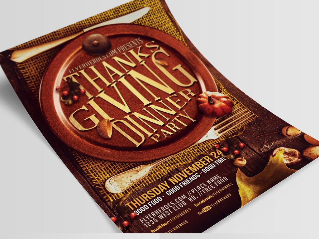 感恩节聚餐活动海报psd模板