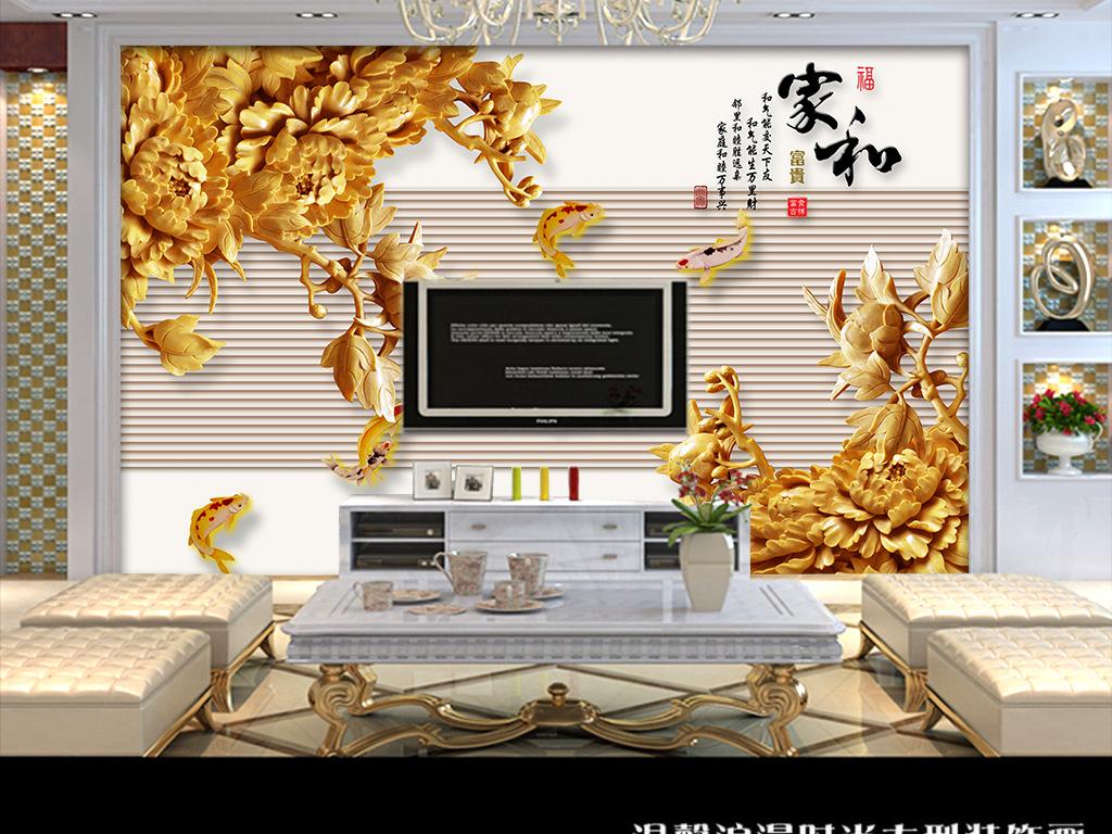 家和富贵木雕九鱼图中式背景墙