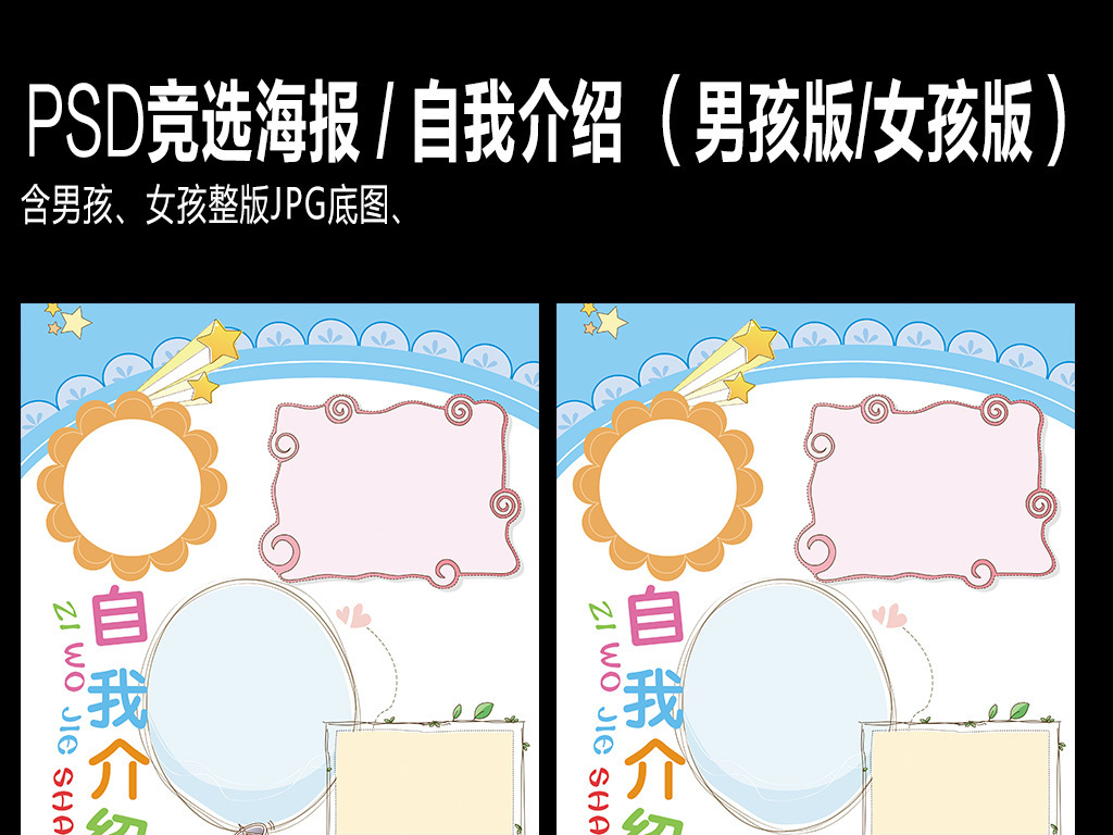 简报边框a4模板背景卡通手绘小报简报花边矢量可爱