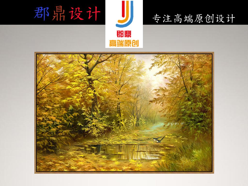 巨幅手绘油画秋天树木森林黄色背景