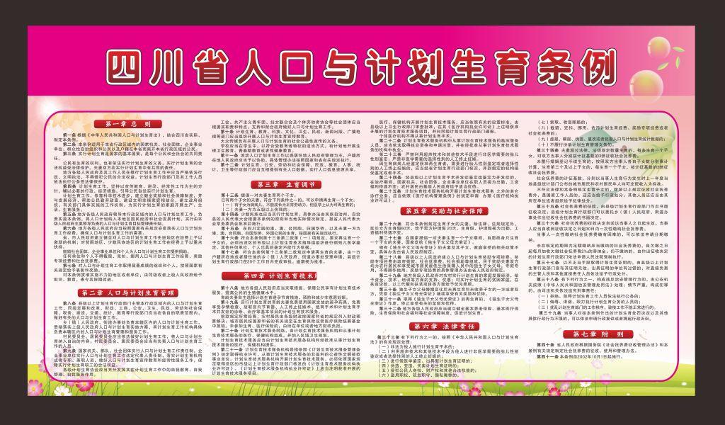贵州省人口和计划生育条例_贵州省人口与计划生育条例