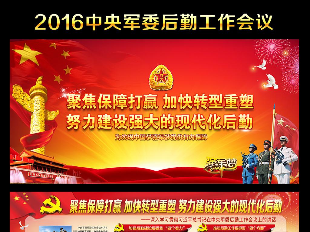 中央军委后勤工作会议(图片编号:15828413)_党建展板