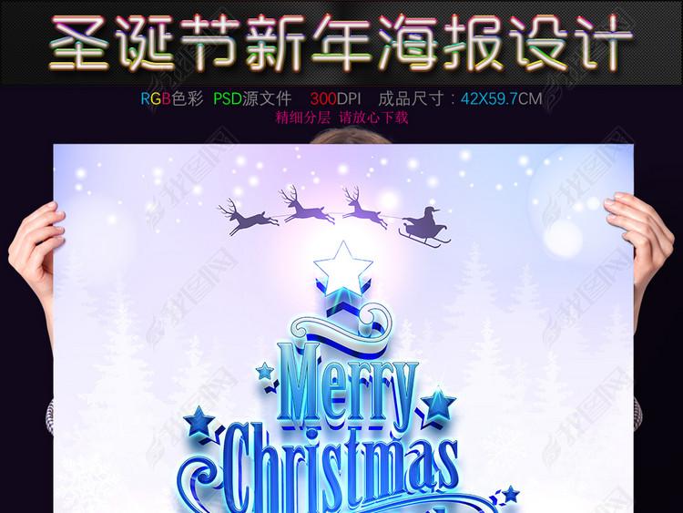 2017圣诞节元旦新年海报