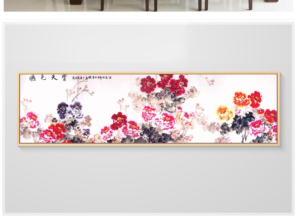 新中式唯美手绘国色天香牡丹四联画装饰画