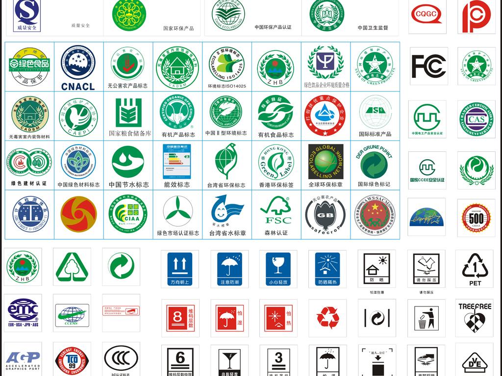 矢量产品认证标志标识图标大全