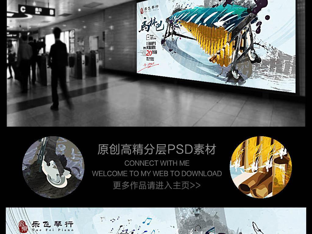 水彩手绘马林巴钢琴培训招生海报