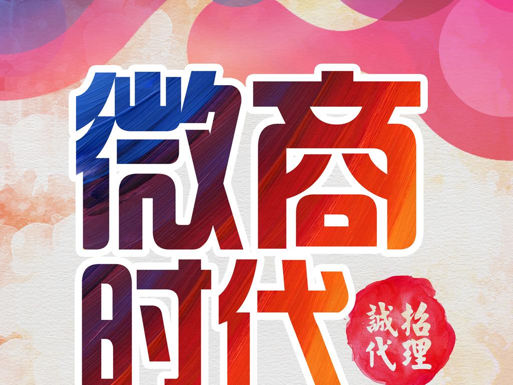 微商招募海报psd(图片编号:15829203)