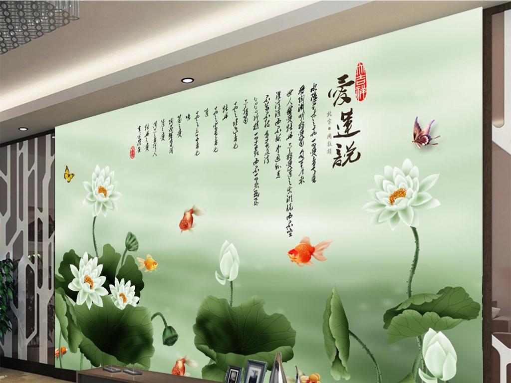 背景墙|装饰画 电视背景墙 中式电视背景墙 > 爱莲说荷花中式电视背景图片