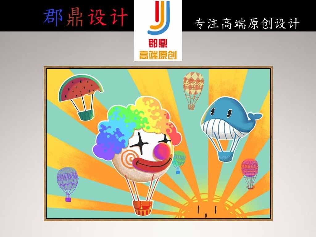 儿童热气球小丑鲸鱼西瓜水果