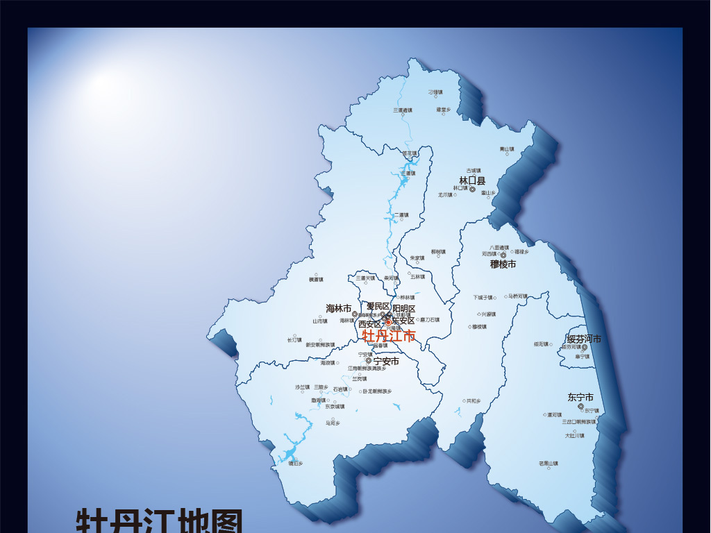 牡丹江地图(含矢量图)