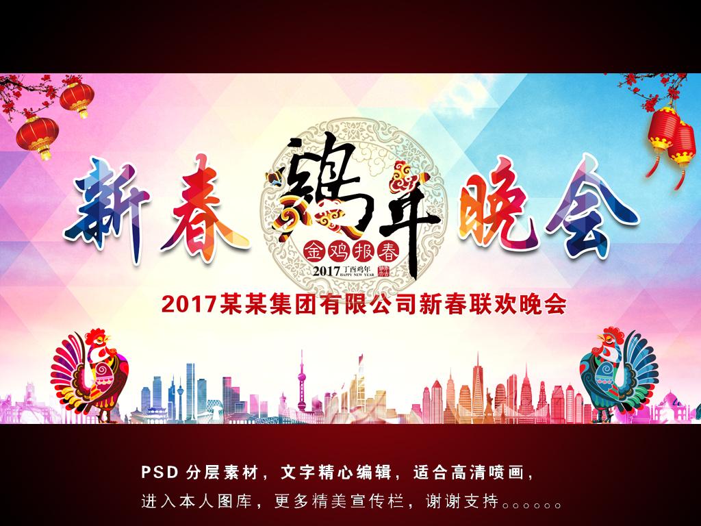 2017鸡年新春晚会公司年会展板