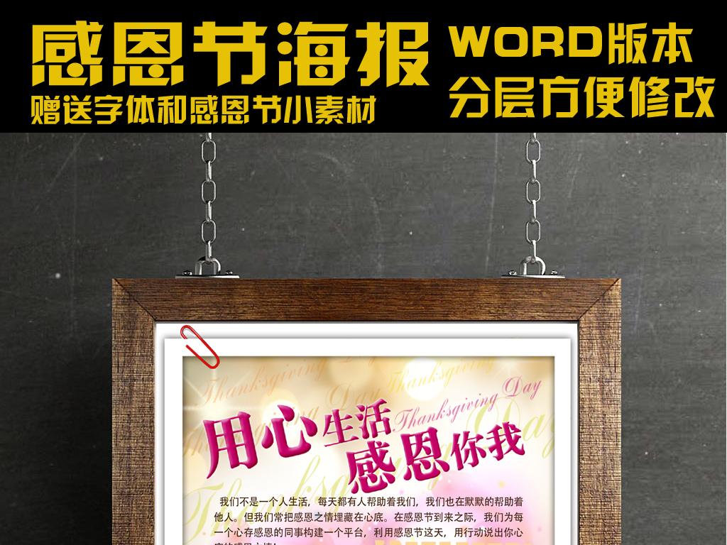 手抄报|小报 节日手抄报 感恩节手抄报 > 感恩节海报  素材图片参数