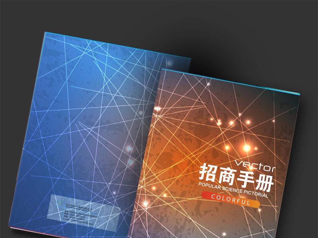 炫酷招商手册设计素材(图片编号:15830436)_企业画册
