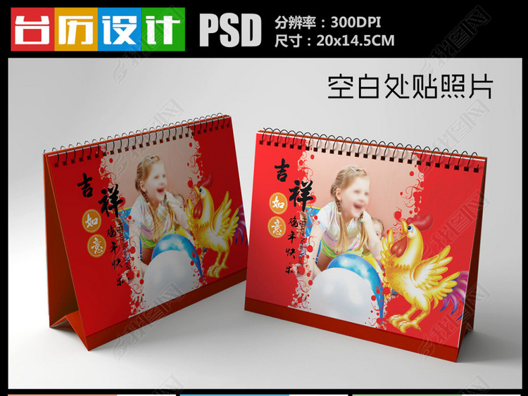 2017鸡年照片台历日历设计模板PSD