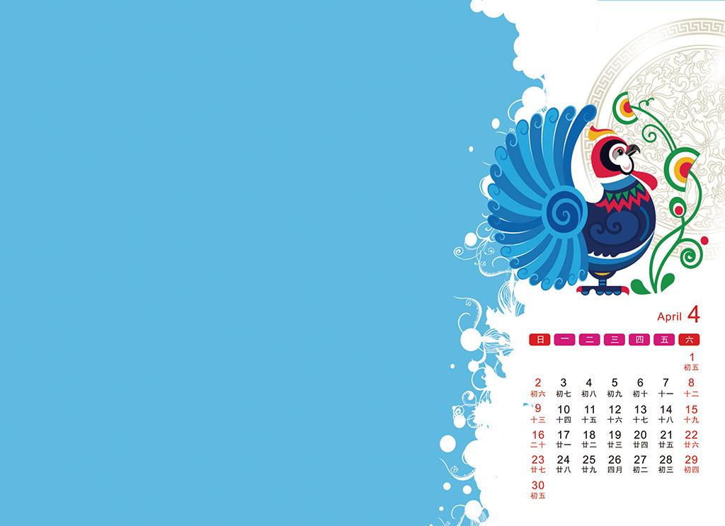 卡通2017日历年历设计桌面日历2012年日历2012日历2013年日历2014年图片