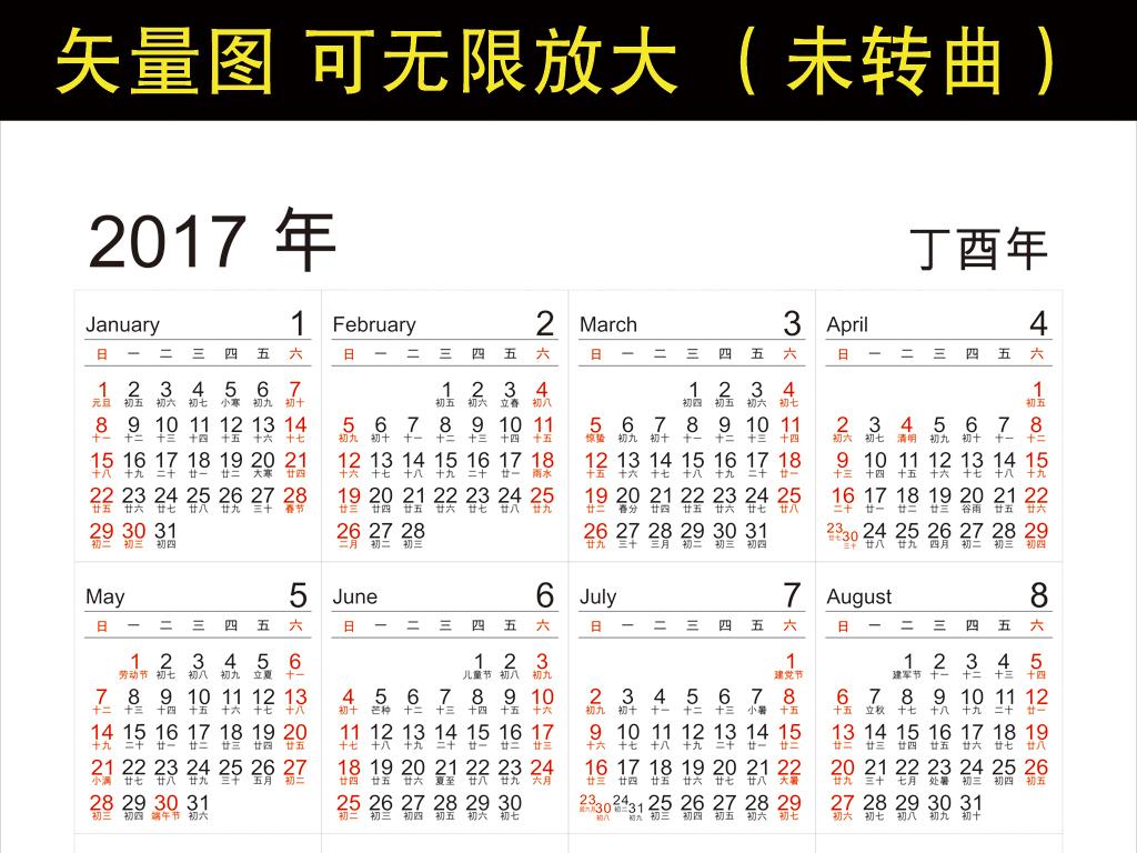挂历模板2017年日历台历封面中国风台历公司