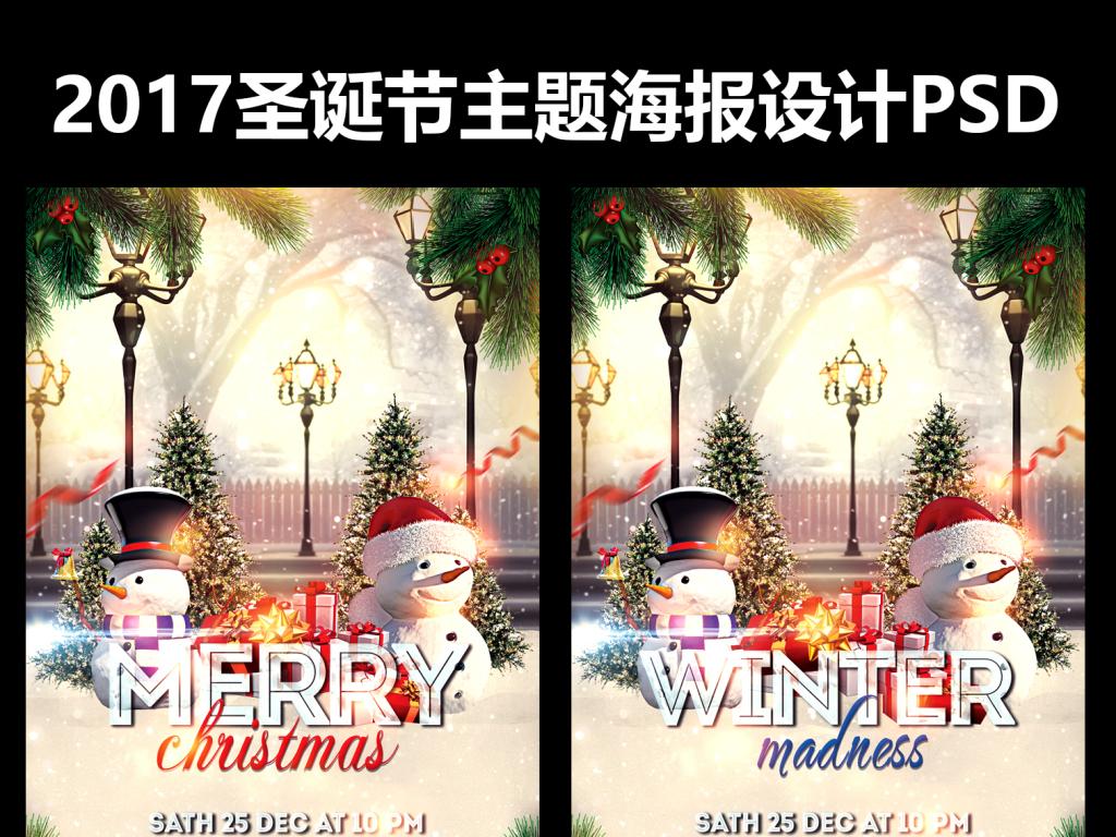 唯美浪漫冬季圣诞节雪人主题活动海报设计