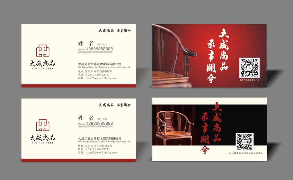 高档红木家具名片设计模板