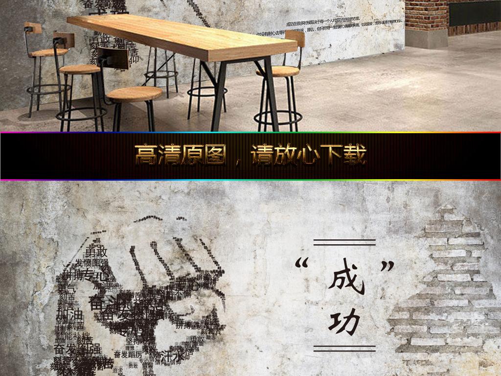 欧式复古励志成功水泥墙咖啡馆餐厅酒吧壁画