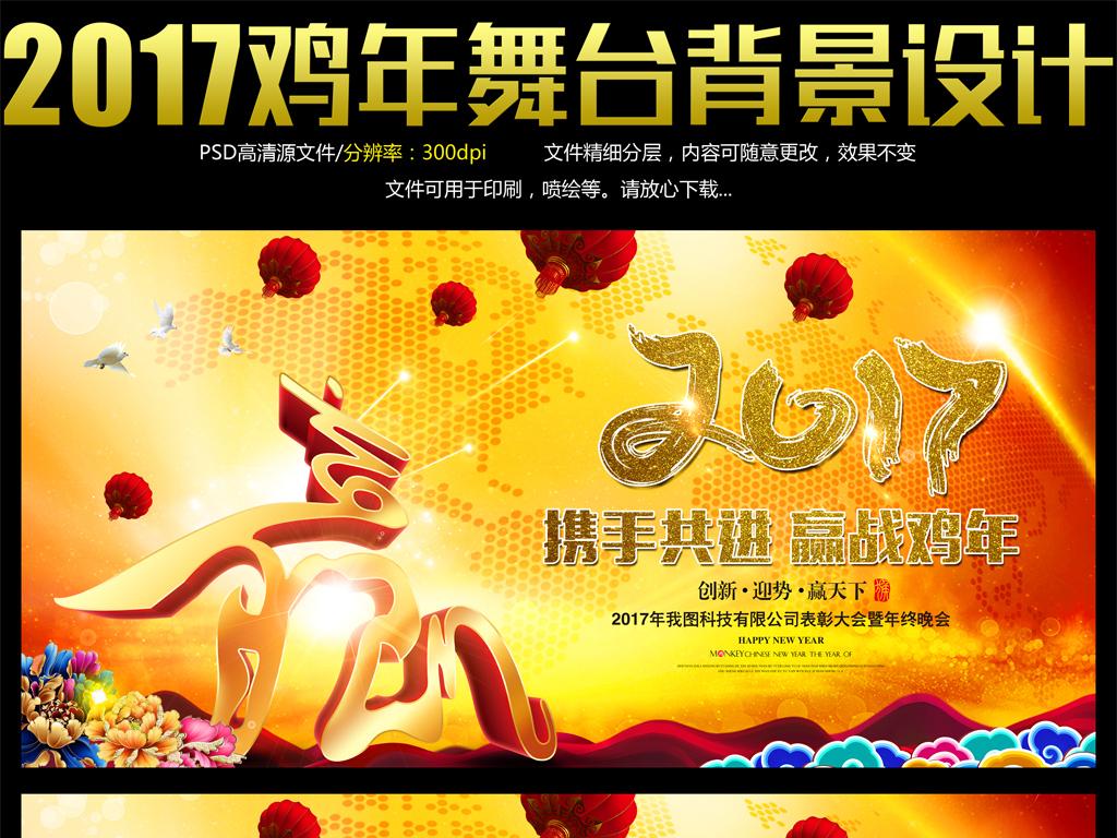 2017大气奢华鸡年年会舞台背景展板设计