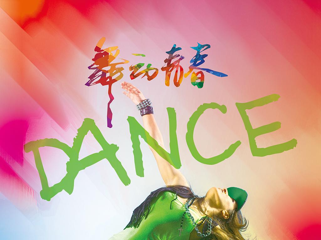 舞蹈街舞培训班海报设计模板设计