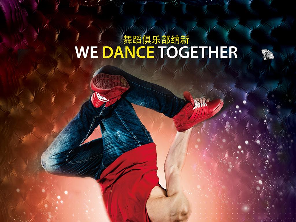 街舞舞蹈培訓班海報設計模板設計