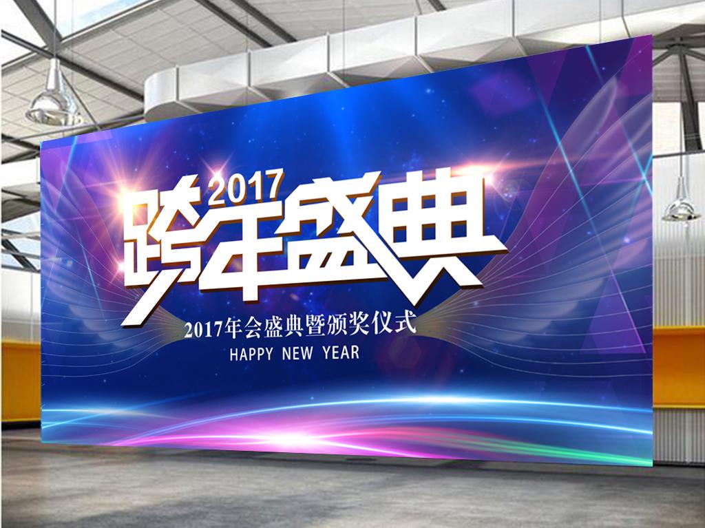 企业晚会年会颁奖盛典典礼活动背景素材海报