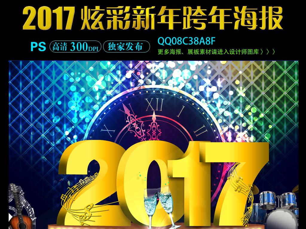 炫彩背景炫酷背景乐器狂欢海报新年海报新年跨年鸡年创意图片