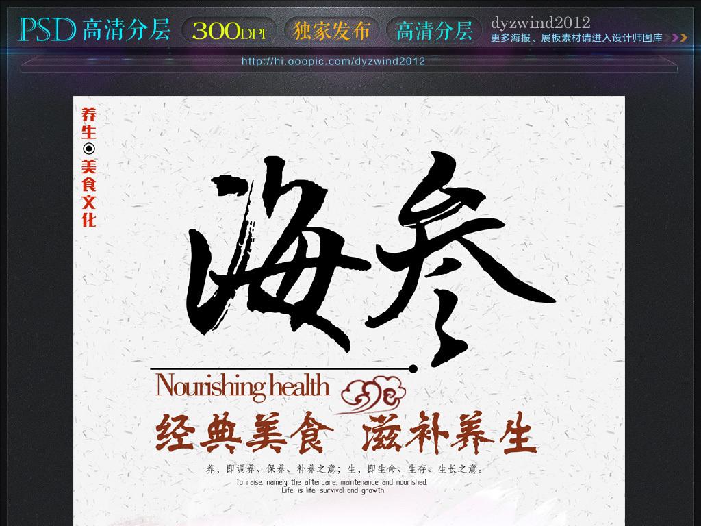 海报促销大连海参中国风长岛海参海参餐饮美食美食海报美食广告美食背