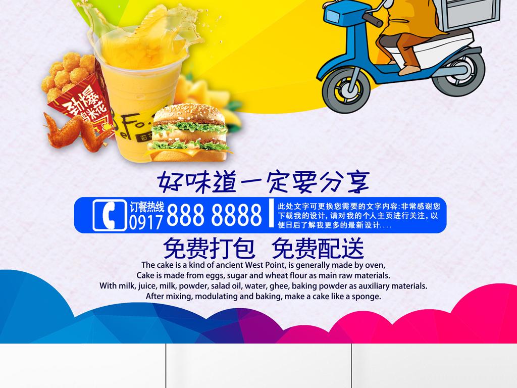 菜单快餐店宣传单美食外卖美团便当系列便当木盒便当传单便当盒日式