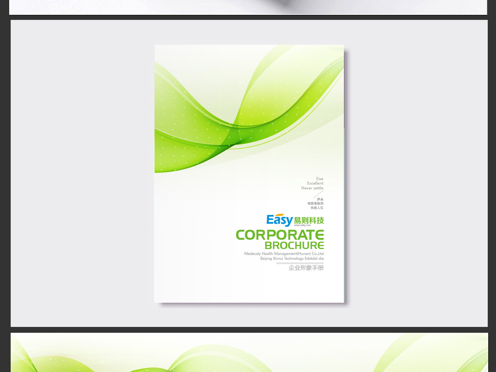 设计作品简介: 绿色科技炫彩画册封面模板